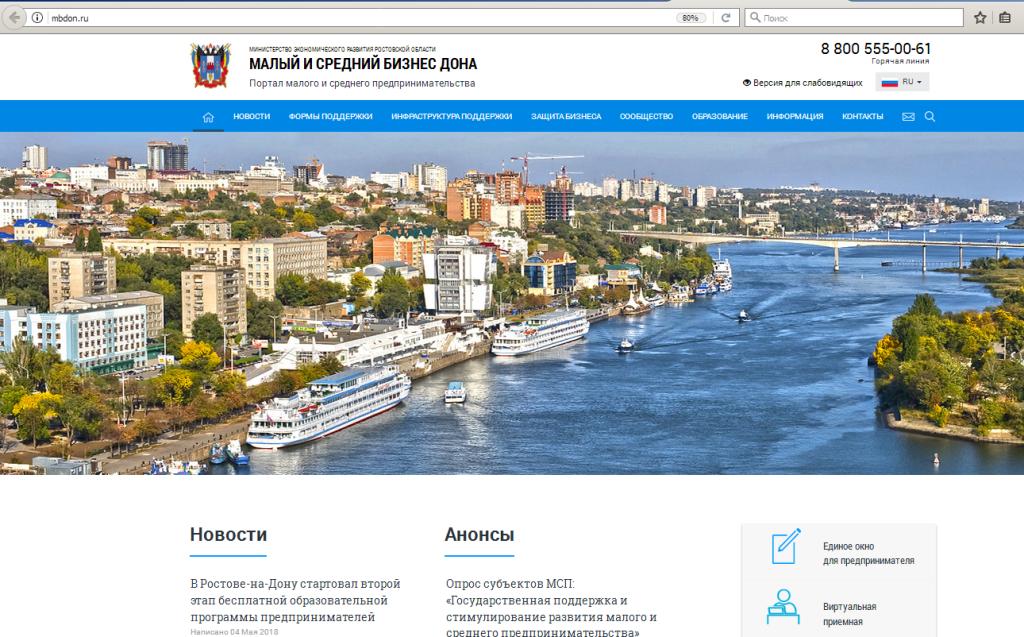 Портал «Малый и средний бизнеса Дона» (mbdon.ru)