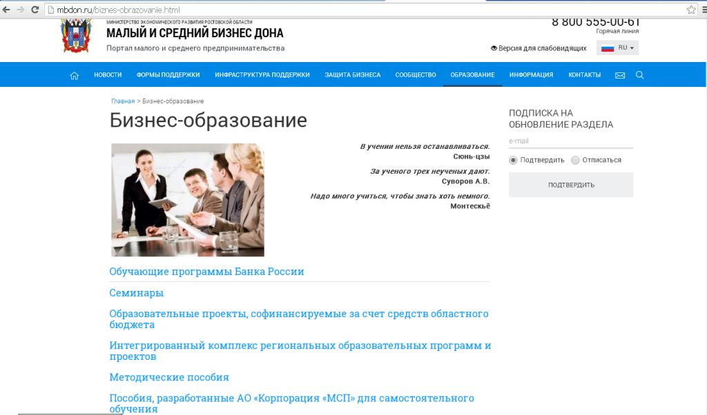 """Раздел """"Бизнес-образование"""" на портале малого и среднего бизнеса Ростовской области"""