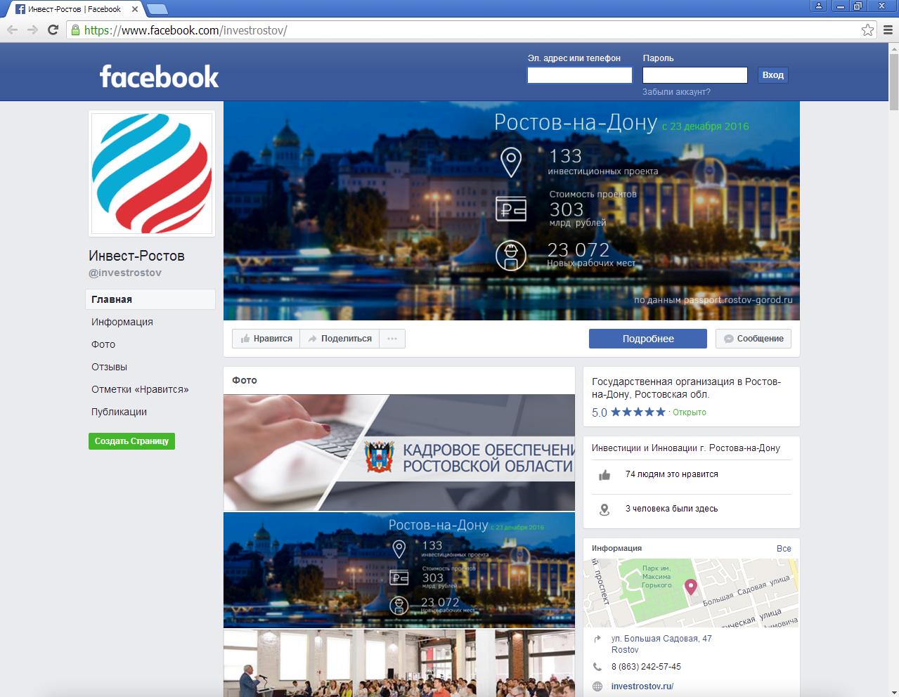 """Страница сайта """"Инвестиции и Инновации """" в социальной сети Facebook"""