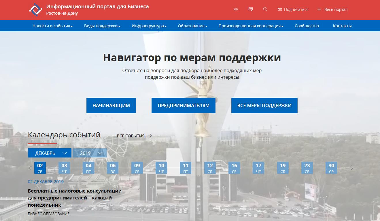 Главная страница Портала ростовбизнес.рф