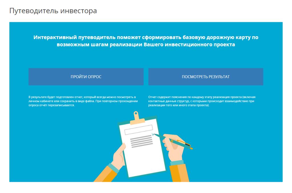 Интерактивный путеводитель инвестора в составе личного кабинета пользователя