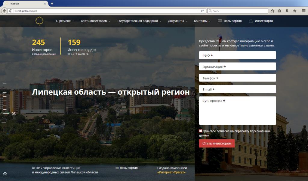 Инвестиционный портал Липецкой области
