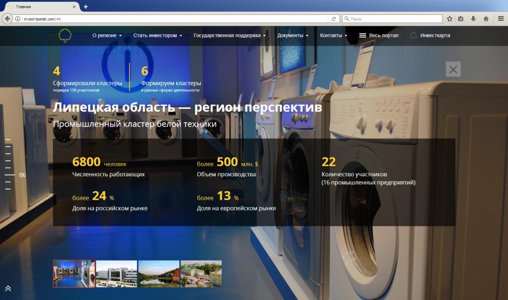 Представление инвестиционного потенциала региона на портале www.investinlipetsk.ru