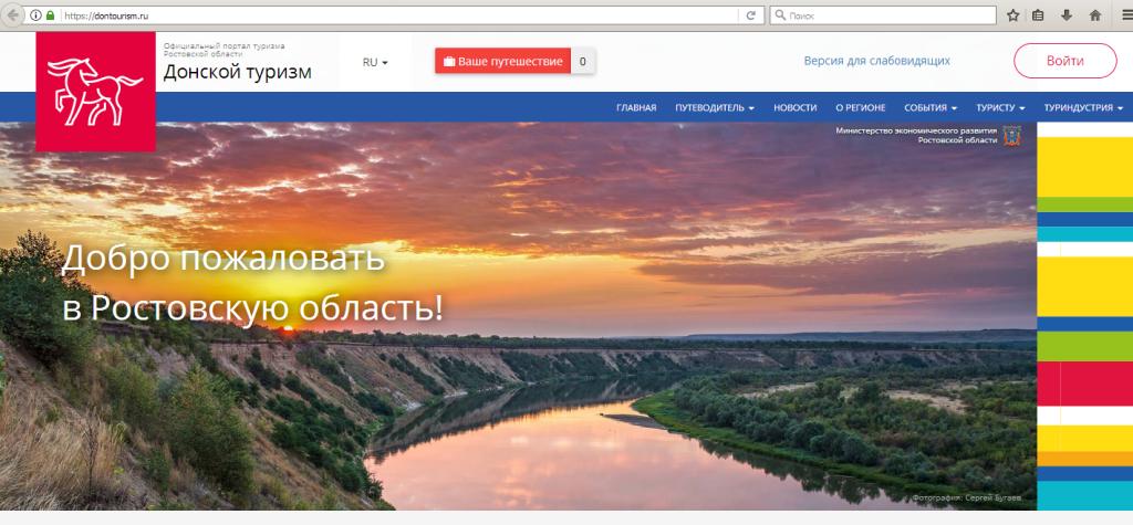 Главная страница портала «Донской туризм»