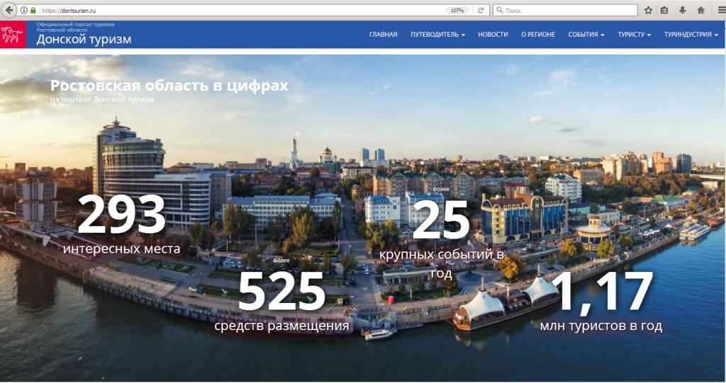 Главная страница на портале «Донской туризм»