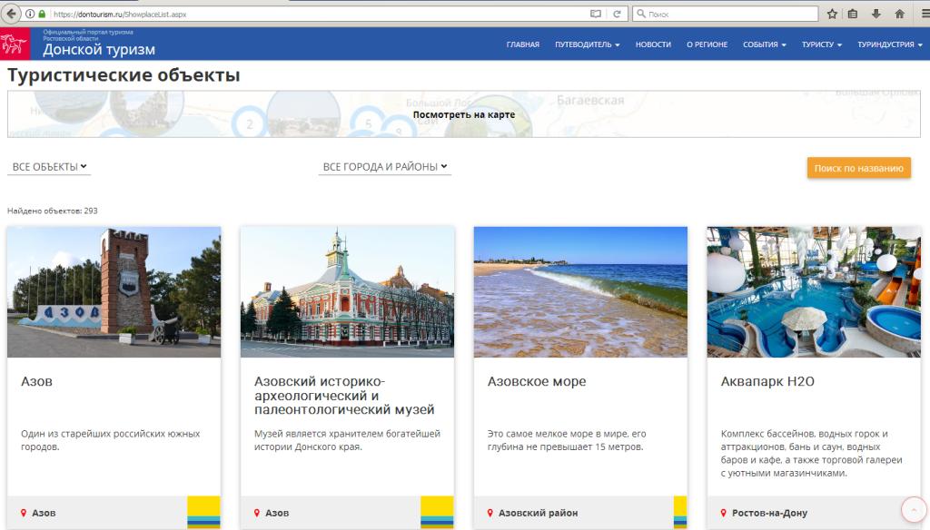 Раздел «Интересные места» на портале «Донской туризм»
