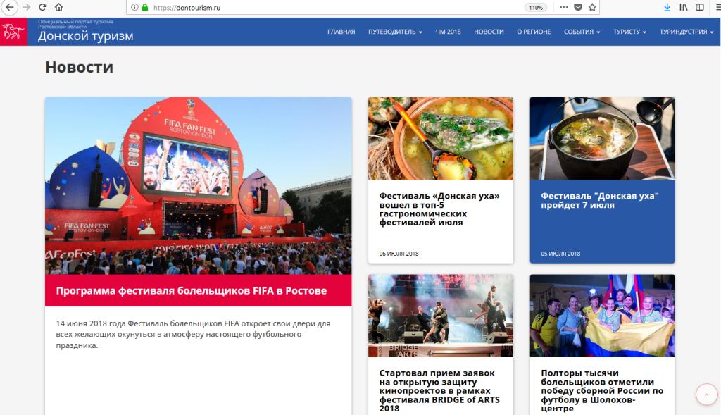 Портал Донской туризм  (dontourism.ru). Главная страница