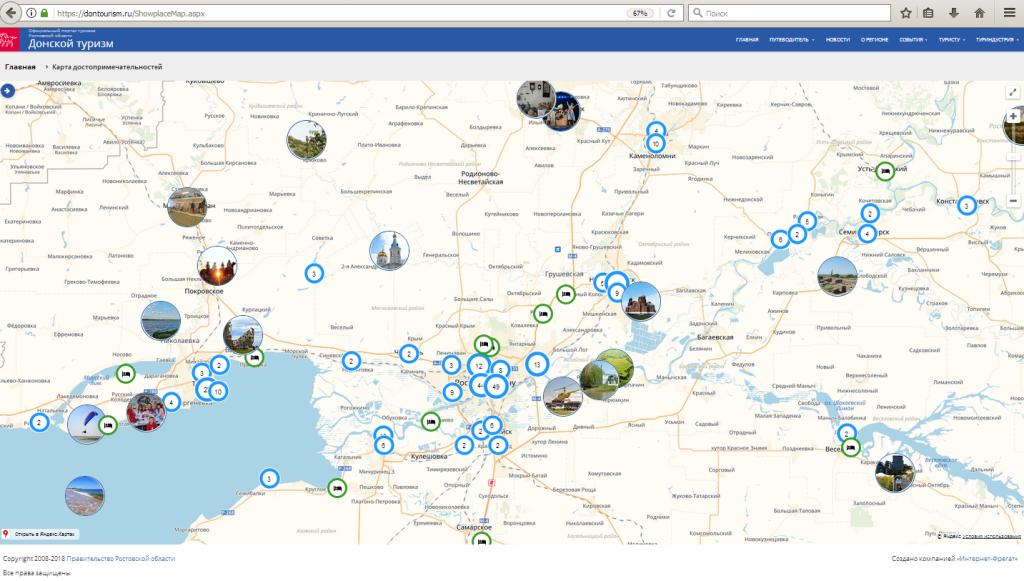 Карта достопримечательностей на портале «Донской туризм»