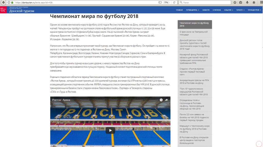 Раздел «ЧМ 2018» на портале «Донской туризм»