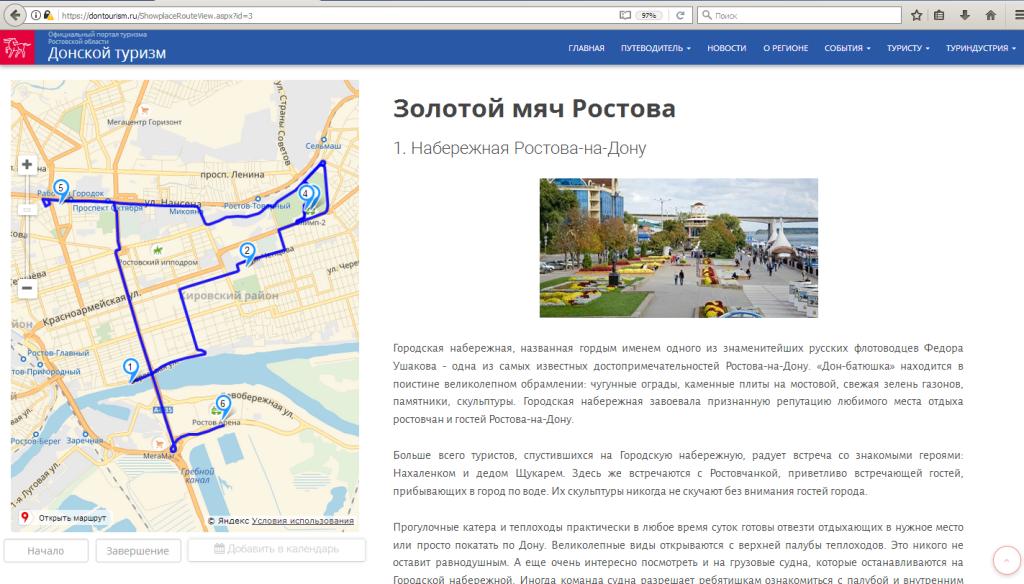 Раздел «Путешествия пользователей»  на портале «Донской туризм»