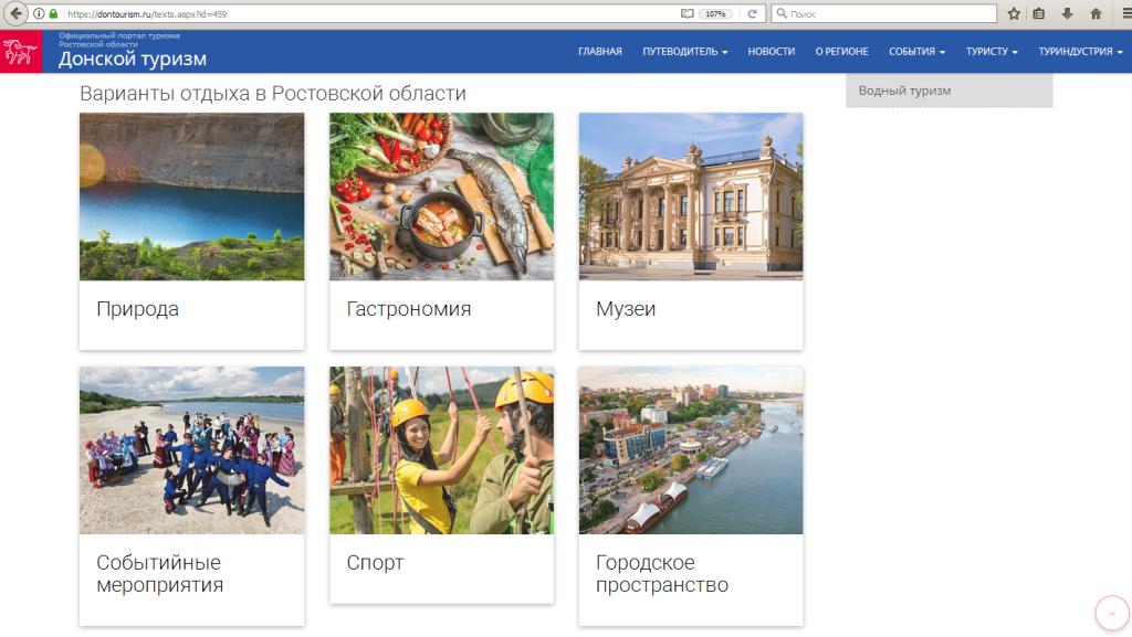 Раздел «Как отдохнуть» на портале «Донской туризм»