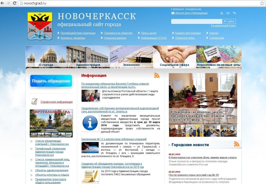 Официальный сайт Администрации г. Новочеркасска