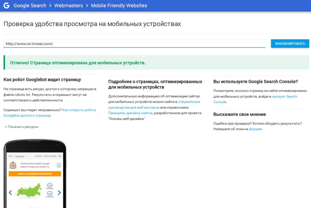 Страница результата проверки удобства просмотра на мобильных устройствах на сервисе Google Mobile Friendly Websites.