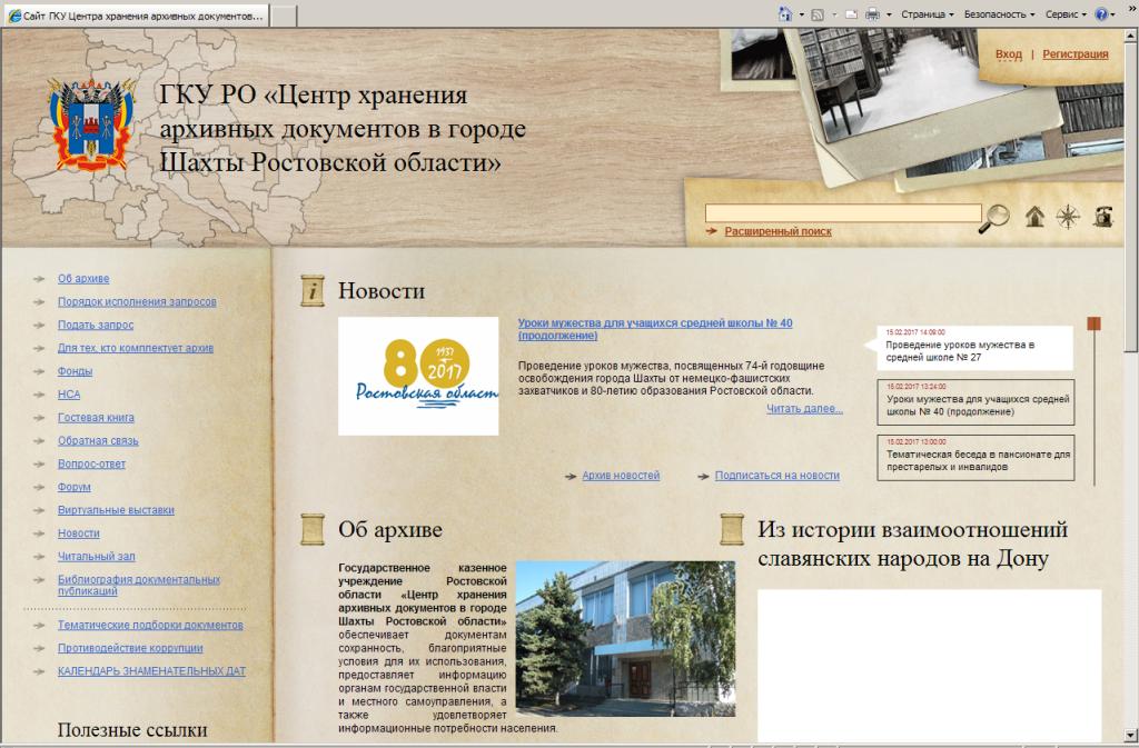 Главная страница сайта http://archiv-shakhty.ru