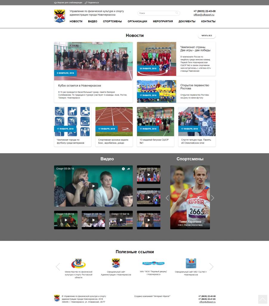 Официальный сайт Управления по физической культуре и спорту Администрации города Новочеркасска (ufksport.ru)