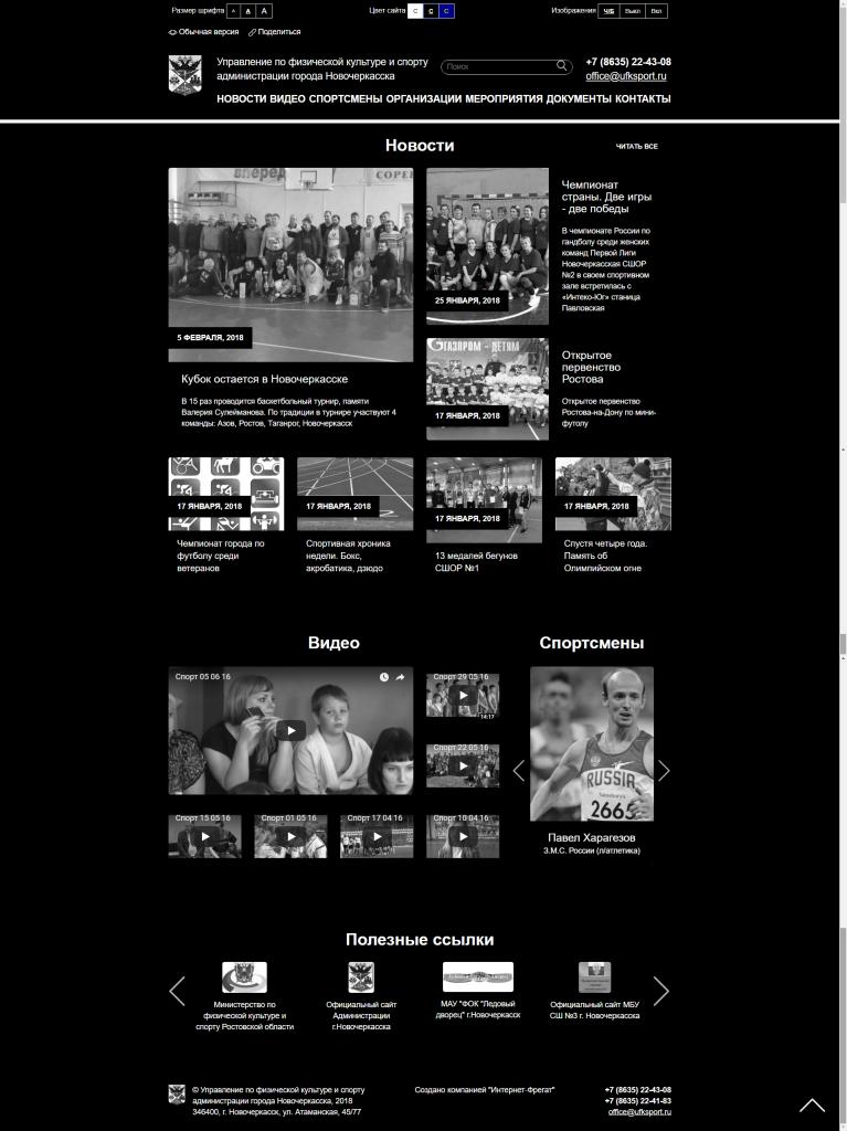 Версия для слабовидящих на сайте ufksport.ru