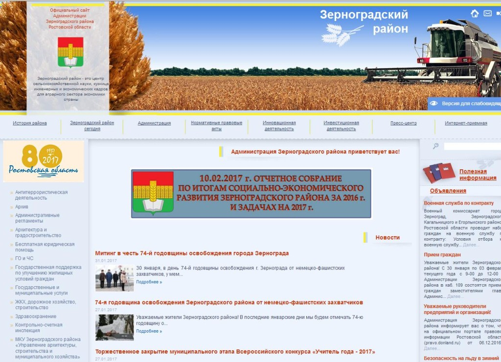 Главная страница сайта Администрации Зерноградского района