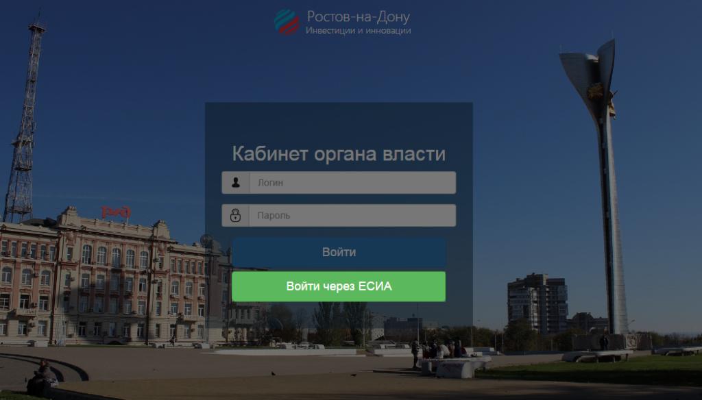 Реализация возможности входа на сайт «Инвестиции и инновации» г. Ростова-на-Дону через ЕСИА