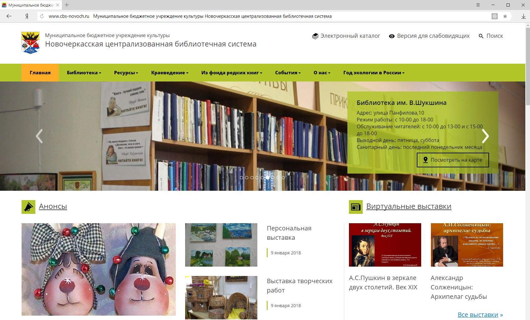 Главная страница сайта МБУК «Новочеркасская центральная библиотечная система»