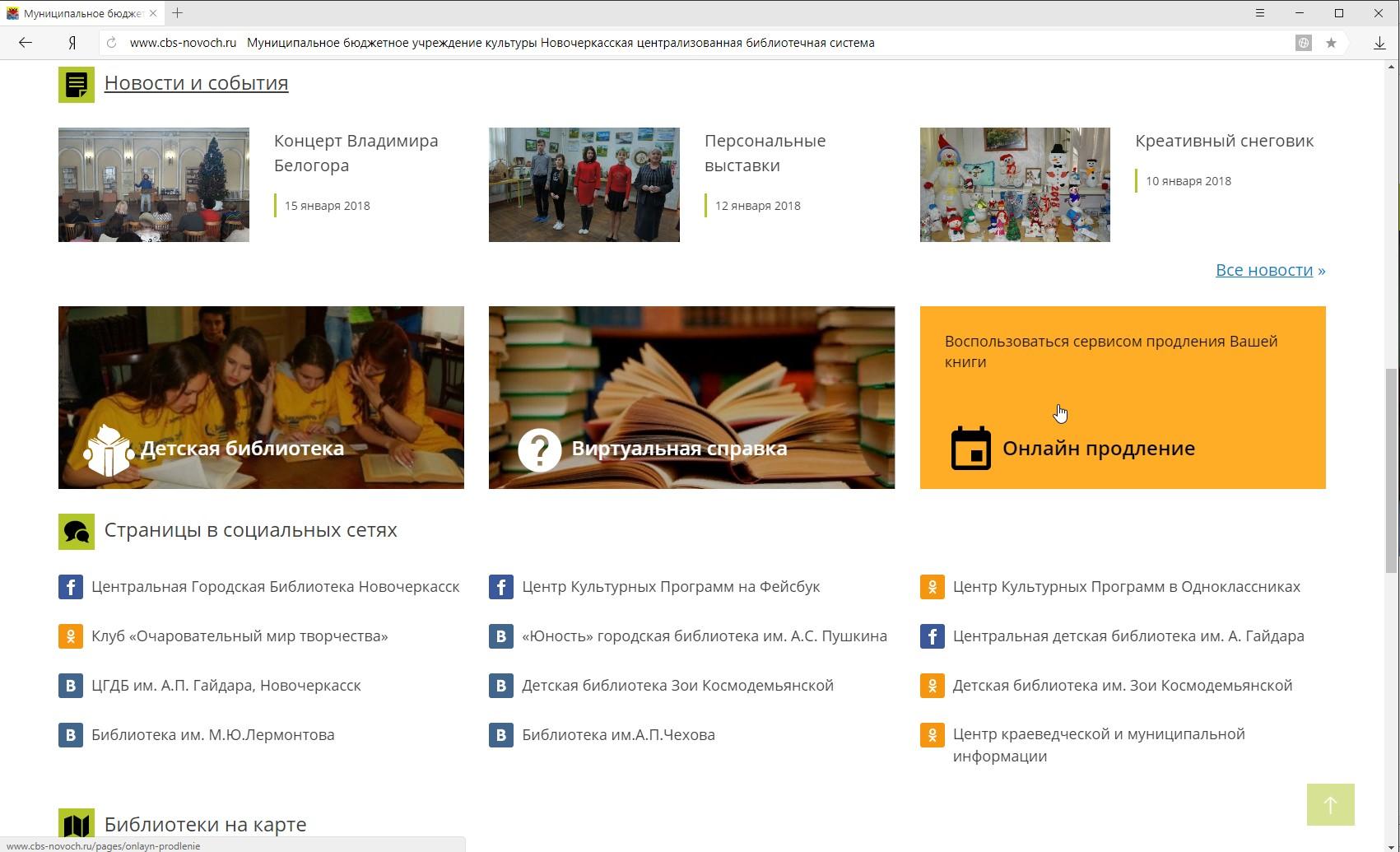 Ссылки на электронные сервисы сайта www.cbs-novoch.ru