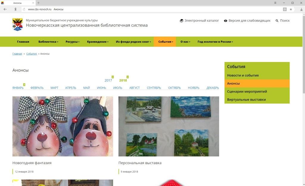 Страница анонсов сайта www.cbs-novoch.ru