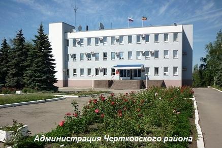 Администрация Чертковского района