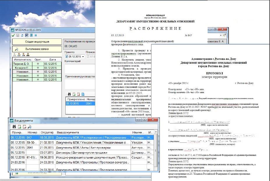 """Документы в подсистеме """"Муниципальный земельный контроль"""""""