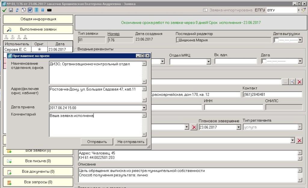Прием заявки - приглашение заказчика для предоставления муниципальных услуг