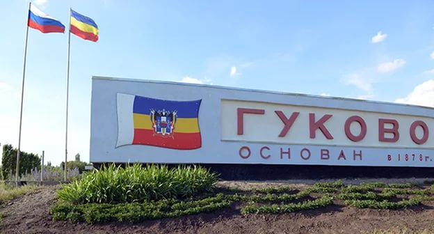 ИСОГД города ГУКОВО