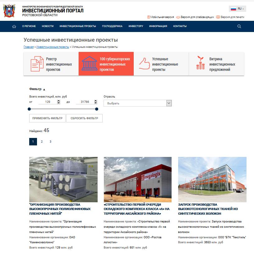 Страница «Инвестиционные проекты» с перечнем инвестиционных проектов, площадок, предложений в регионе