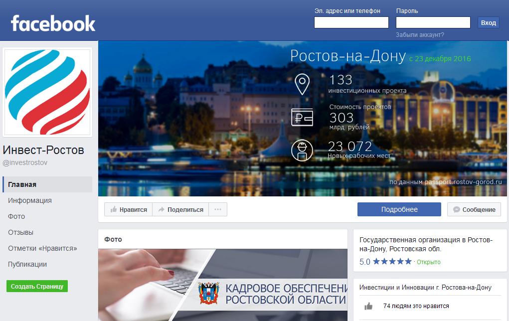 Инвестиций и инноваций в г.Ростове-на-Дону, страница facebook