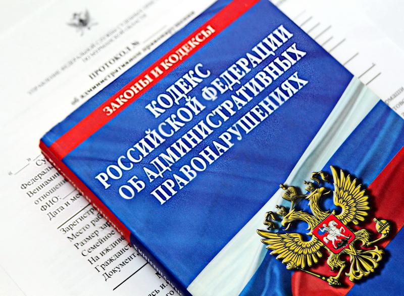 Кодекс Российской Федерации об админисративных правонарушениях