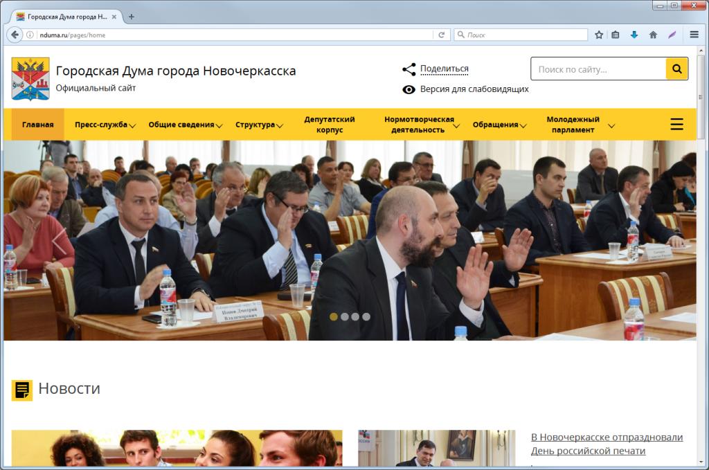 Официальный сайт Городской Думы города Новочеркасска