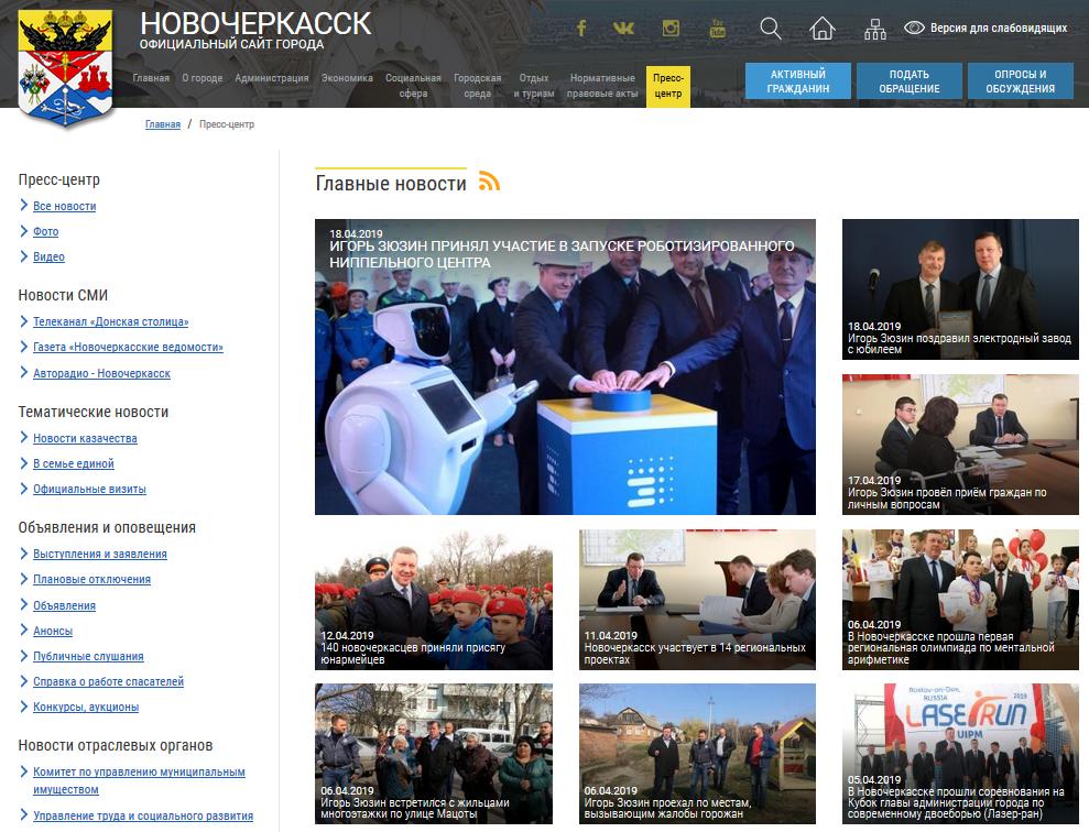 Официальный сайт Администрации города Новочеркасска