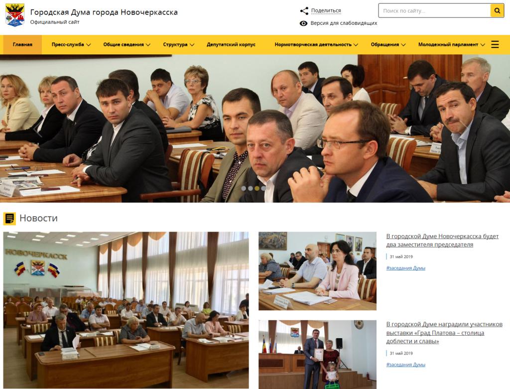 Cайт Городской Думы города Новочеркасска nduma.ru