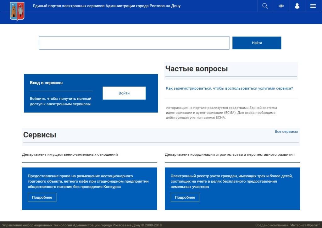 Единый портал электронных сервисов Администрации города Ростова-на-Дону