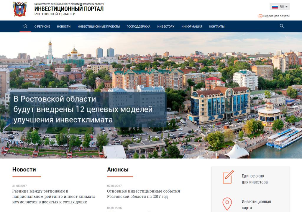 Главная страница портала об инвестиционной деятельности в Ростовской области