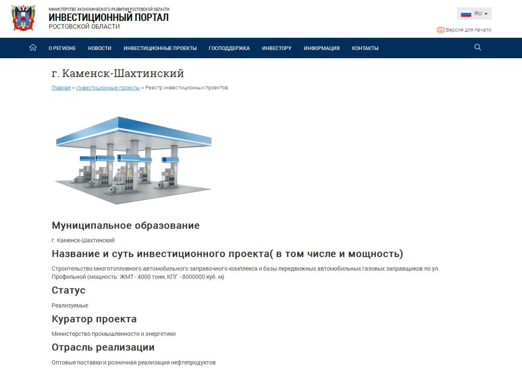 Интеграция  объектов инвестиционной карты с порталом www.invest-don.com, страница инвестиционного проекта