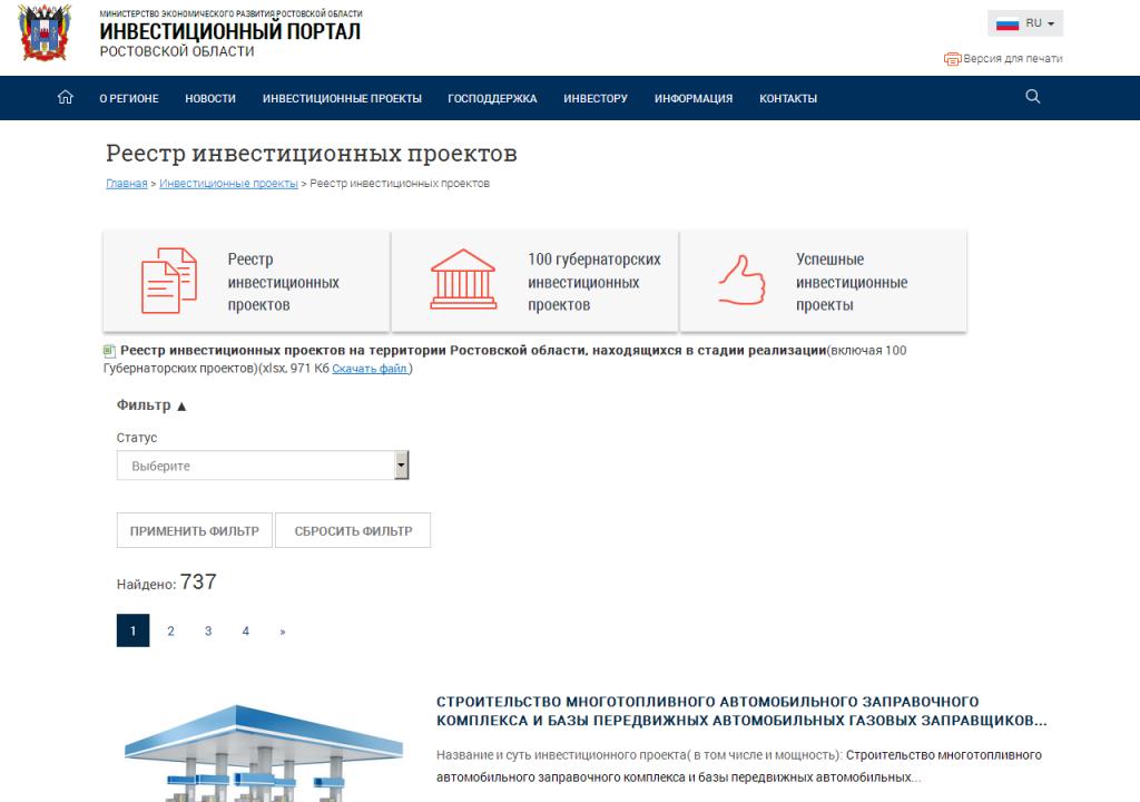 Страница реестра инвестиционных проектов на территории Ростовской области