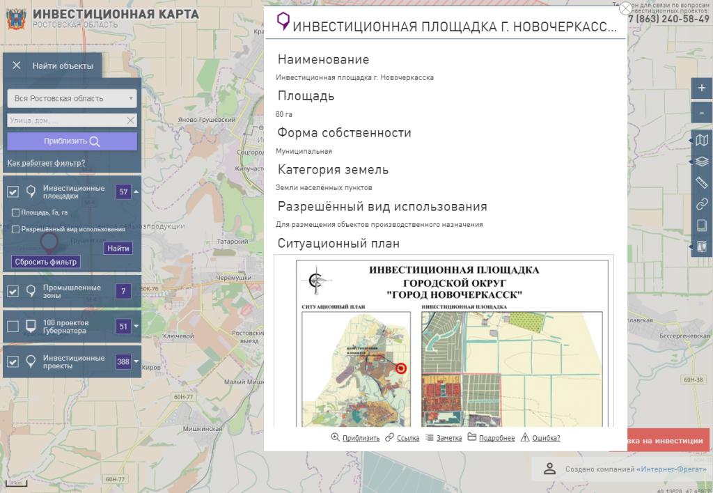 Паспорт инвестиционной площадки на инвестиционной карте Ростовской области