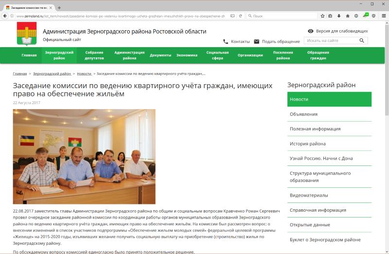 Новость на сайте zernoland.ru