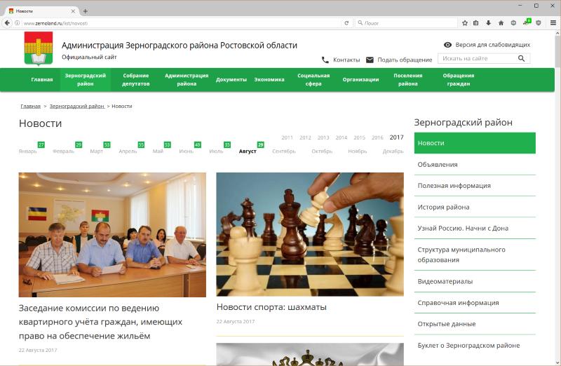"""Раздел """"Новости"""" сайта zernoland.ru"""